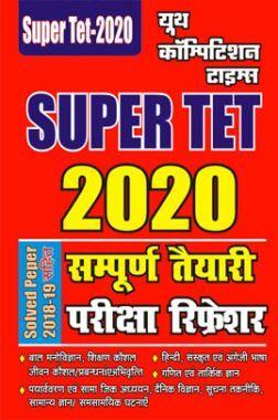 SUPER TET सम्पूर्ण तैयारी परीक्षा रिफ्रेशर (2020)