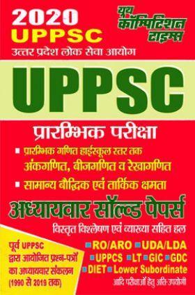 UPPSC प्रारम्भिक गणित एवं सामान्य बौद्धिक /तार्किक क्षमता अध्यायवार प्रश्नकोश (2020)