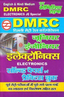 DMRC JE इलेट्रॉनिक्स सॉल्व्ड पेपर्स एवं प्रैक्टिस बुक