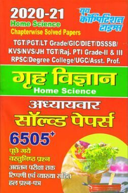 TGT/PGT/UGC गृह विज्ञान Chapterwise Solved Papers 2020-2021
