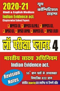लॉ परीक्षा प्लानर 4 Chapterwise Solved Papers 2020-2021
