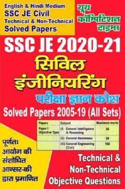 SSC JE (Civil Engineering) सिविल इंजीनियरिंग परीक्षा ज्ञान कोश (2020-21)