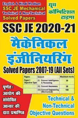 SSC JE मैकेनिकल इंजीनियरिंग Solved Paper (2020-21)