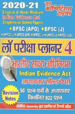 Indian Evidence Act लॉ परीक्षा प्लानर -  4 Diglot Edition (2020-21)