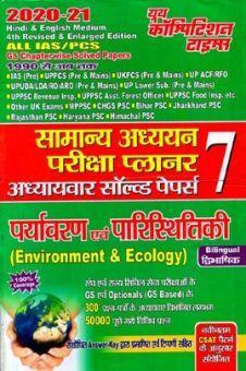 सामान्य अध्ययन (पर्यावरण एवं पारिस्थितिकी) परीक्षा प्लानर - 7 (2020-21)