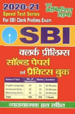SBI Clerk Prelims सॉल्वड पेपर्स एवं प्रैक्टिस बुक (2020-21)