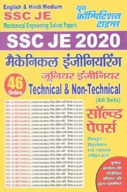 SSC JE मैकेनिकल इंजीनियरिंग (Technical & Non-Technical) सॉल्वड पेपर्स (2020-21)