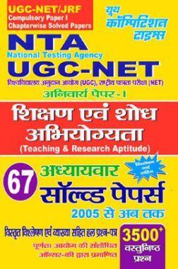 UGC-NET NTA शिक्षण एवं शोध अभियोग्यता Solved Papers