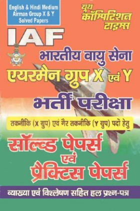 IAF भारतीय वायु सेना भर्ती परीक्षा सॉल्वड पेपर्स एंड प्रक्टिस पेपर्स