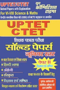 UPTET CTET शिक्षक पात्रता परीक्षा सॉल्वड पेपर्स