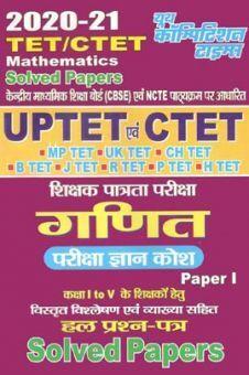 UP TET/CTET गणित सॉल्व्ड पेपर्स परीक्षा ज्ञान कोष Paper-I (2020-21)