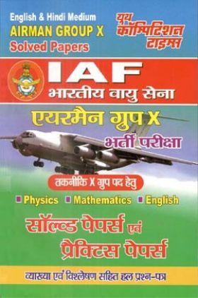 IAF भारतीय वायु सेना एयरमैन ग्रुप X भर्ती परीक्षा प्रैक्टिस बुक