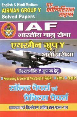 IAF भारतीय वायु सेना एयरमैन ग्रुप Y भर्ती परीक्षा प्रैक्टिस बुक