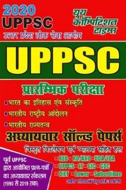 UPPSC प्रारंभिक परीक्षा अध्यायवार सॉल्व्ड पेपर्स 2020