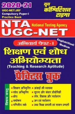 UGC-NET/JRF  शिक्षण एवं शोध अभियोग्यता प्रैक्टिस बुक (2020-21)