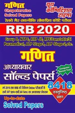 RRB गणित Chapterwise Solved Papers (2020)