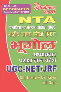 UGC-NET/JRF NTA भूगोल अध्यायवार परीक्षा ज्ञान कोश