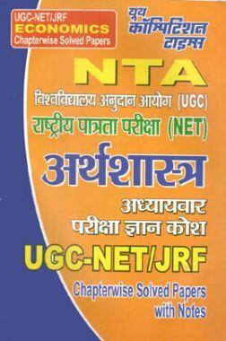 UGC-NET/JRF NTA अर्थशास्त्र अध्यायवार परीक्षा ज्ञान कोश