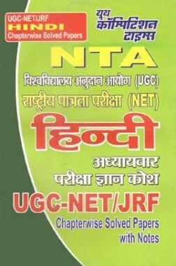 UGC-NET/JRF NTA हिंदी अध्यायवार परीक्षा ज्ञान कोश