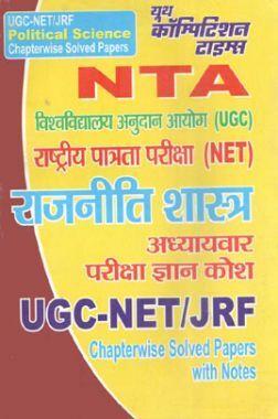 UGC-NET/JRF NTA राजनीति शास्त्र अध्यायवार परीक्षा ज्ञान कोश