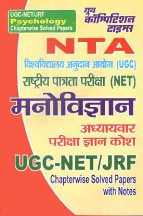 UGC-NET/JRF NTA राजनीति मनोविज्ञान अध्यायवार परीक्षा ज्ञान कोश