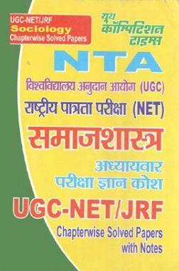UGC-NET/JRF NTA समाजशास्त्र अध्यायवार परीक्षा ज्ञान कोश