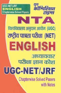 NTA UGC-NET/JRF English अध्यायवार परीक्षा ज्ञान कोश