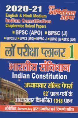 लॉ परीक्षा प्लानर 1 भारतीय संविधान अध्यायवार साल्व्ड पेपर्स 2020-21