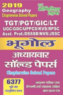 TGT PGT UGC भूगोल Chapterwise Solved Papers 2019