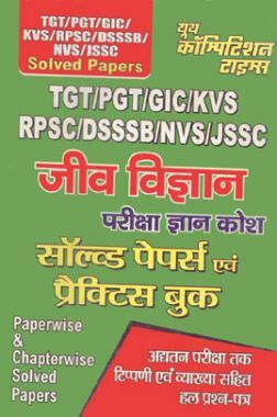 TGT PGT जीव विज्ञान Solved Papers And Practice Book
