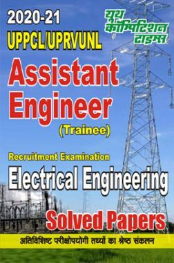 UPPCL/UPRVUNL Assistant Engineer Electrical Engineering Solved Papers (2020-21)