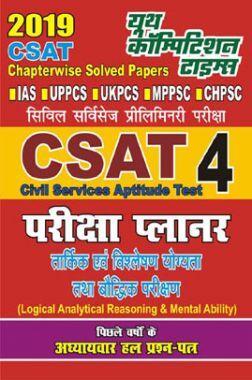 CSAT Civil Services Apptitude Test परीक्षा प्लानर - 4 (2019)