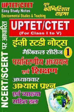 UPTET/CTET पर्यावरणीय अध्ययन एवं शिक्षण Easy Study Notes - 1