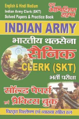 Indian Army Clerk (SKT) Solved Papers & Practice Books In (Hindi & English)