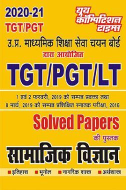 UP TGT/PGT/LT सामाजिक विज्ञान Solved Papers (2020-21)