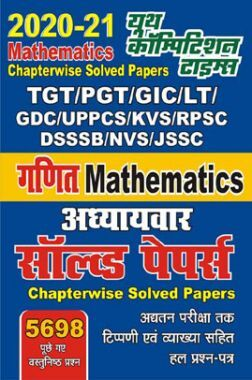 TGT/PGT गणित Mathematics Chapterwise Solved Papers (2020-21)