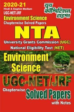 UGC-NET/JRF Environment Science Chapterwise Solved Papers (2020-21)