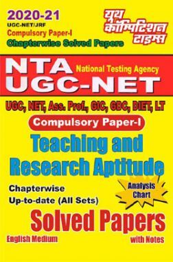 UGC-NET/JRF Compulsory Paper - I Teaching And Research Aptitude Chapterwise Solved Papers (2020-21)