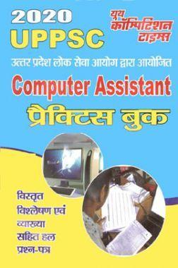 UPPSC Computer Assistant प्रैक्टिस बुक (2020)