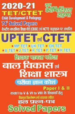 UPTET/CTET बाल विकास एवं शिक्षा शास्त्र Paper I & II Solved Papers (2020-21)