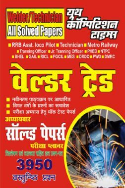 वेल्डर ट्रेड Chapterwise Solved Papers परीक्षा प्लानर