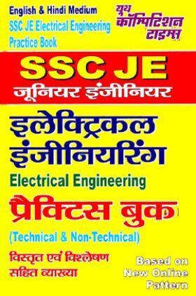 SSC JE इलेक्ट्रिकल इंजीनियरिंग Practice Book