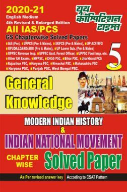 IAS/PCS Modern Indian History & Indian National Movement Solved Papers - 5 (General Knowledge) (2020-21)