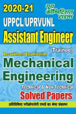 UPPCL/UPRVUNL Assistant Engineer Mechanical Engineering Solved Papers (2020-21)