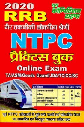 RRB NTPC Practice Book in Hindi (2020)