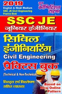SSC JE सिविल इंजीनियरिंग Practice Book (2019)