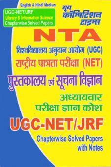UGC-NET/JRF पुस्तकालय एवं सुचना विज्ञान Chapterwise Solved Papers