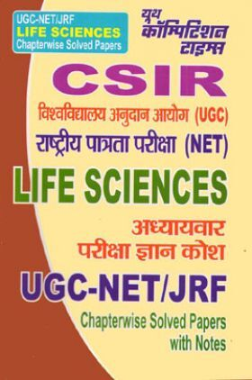 CSIR UGC-NET/JRF Life Sciences Chapterwise Solved Papers