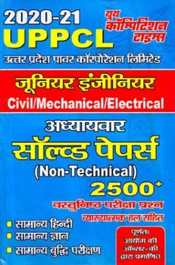 UPPCL जूनियर इंजीनियर Solved Papers (2020-21)