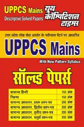 UPPCS Mains सामान्य हिंदी, निबंध एवं सामान्य अध्ययन Solved Papers